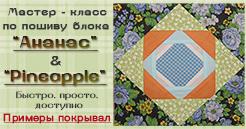 """Лоскутное шитье, блок """"Ананас"""