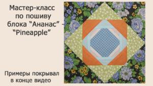 """Лоскутное шитье - блок """"Ананас"""""""